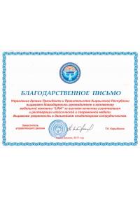 Благодарственное письмо от Управления делами Президента КР