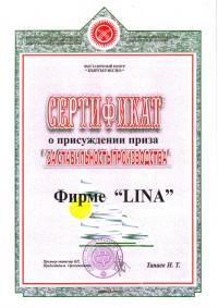 Сертификат За стабильность производства
